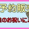 🌸入学・卒業のお祝いに🌸 図書カード予約販売受付中!!