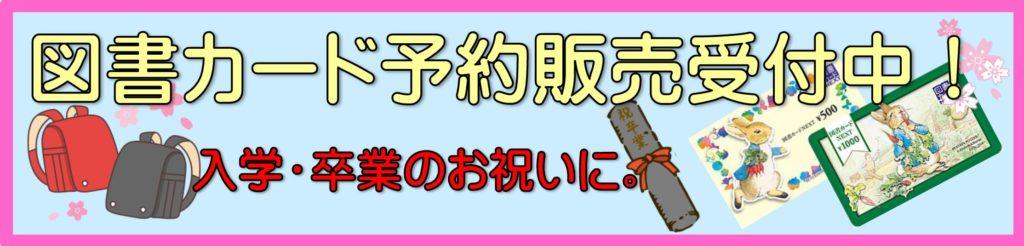 豊橋金券ショップフリーチケット|入学・卒業のお祝いに。図書カード予約販売受付中!