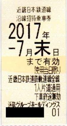 豊橋金券ショップフリーチケット|近鉄株主優待券