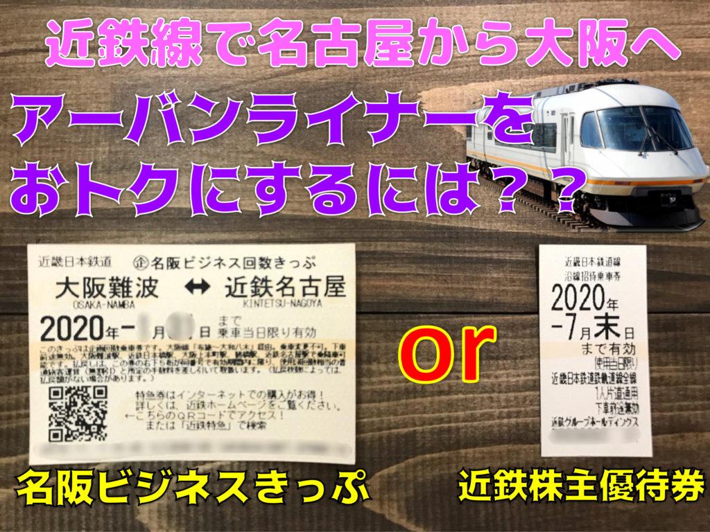 豊橋金券ショップフリーチケット |名阪ビジネスきっぷ