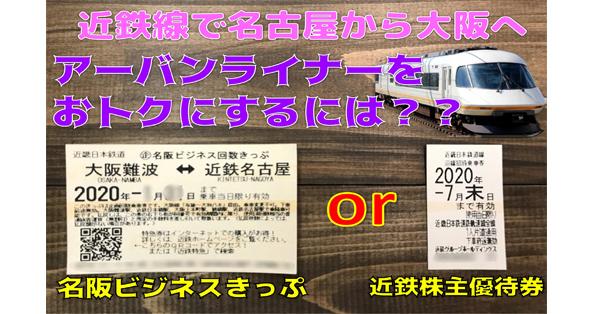 豊橋金券ショップフリーチケット |近鉄株主優待券