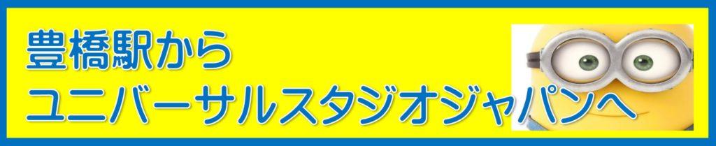 豊橋金券ショップフリーチケット|豊橋駅からUSJ(ユニバーサルスタジオジャパン)へ