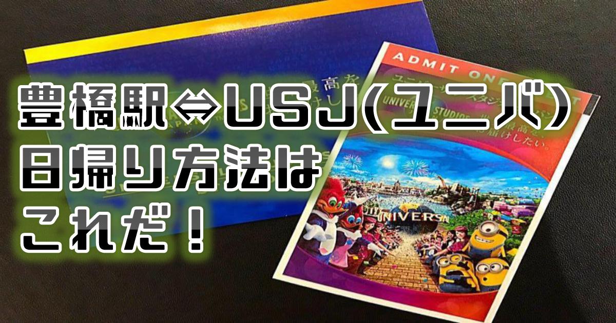 豊橋金券ショップフリーチケット |豊橋 新幹線 USJ