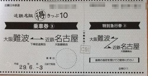 豊橋金券ショップフリーチケット|名阪まる得きっぷ