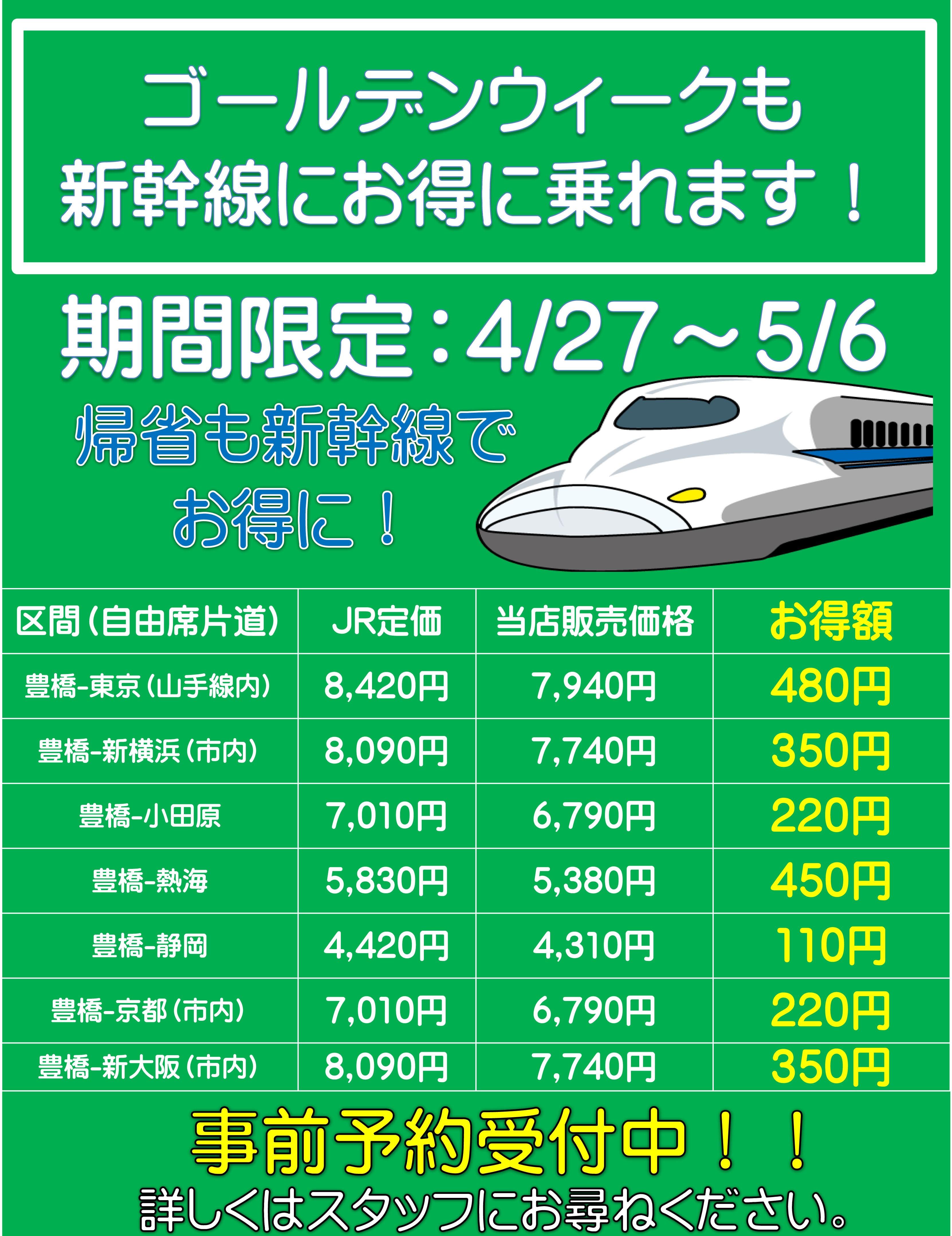 豊橋金券ショップフリーチケット|GWも新幹線がお得