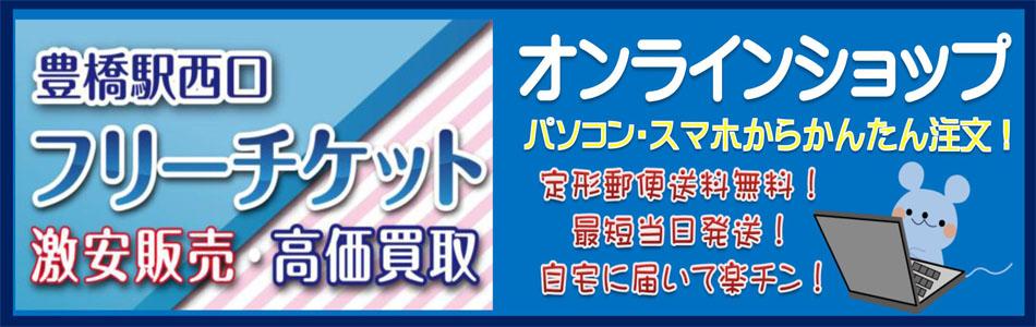 豊橋金券ショップフリーチケット|郵送販売