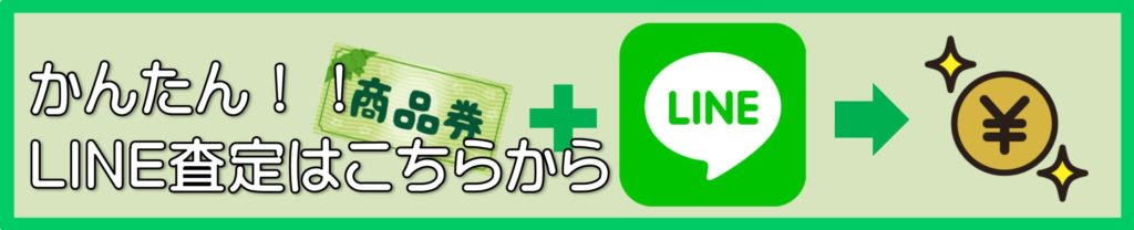 豊橋金券ショップフリーチケット|LINE査定