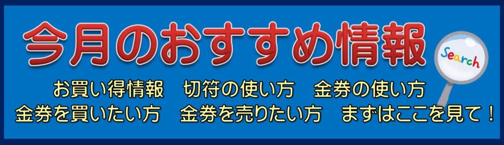 豊橋金券ショップフリーチケット|今月のおすすめ情報