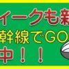 GW ゴールデンウィークも新幹線がお得!!