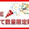 豊橋駅西口店OPEN1周年感謝SALE
