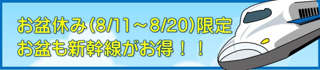 豊橋金券ショップフリーチケット|お盆も新幹線がお得!!