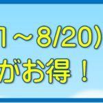 お盆期間(8/11~8/20)も新幹線がお得!!