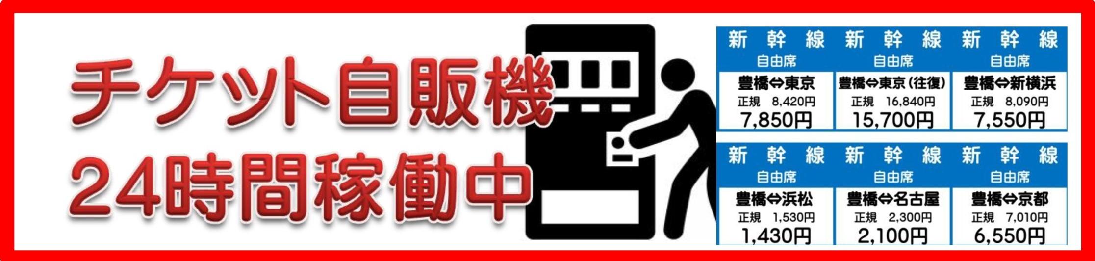 豊橋金券ショップフリーチケット|チケット自販機