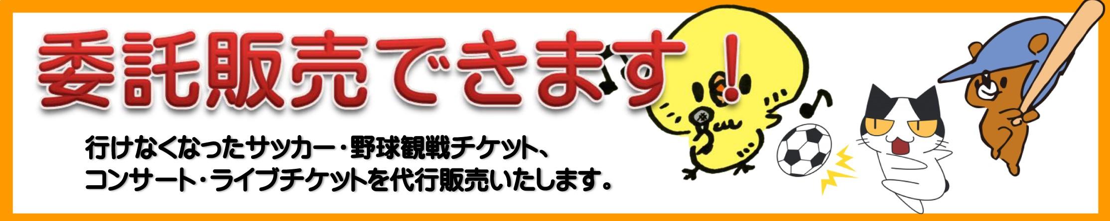 豊橋金券ショップフリーチケット|委託販売