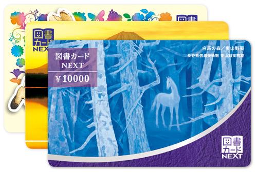 豊橋金券ショップフリーチケット|図書カード
