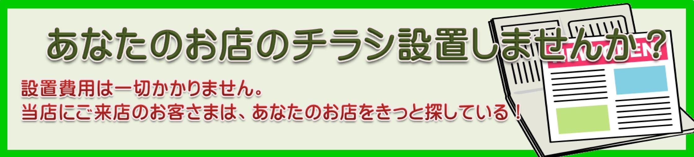 豊橋金券ショップフリーチケット|チラシ設置
