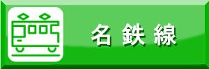 豊橋金券ショップフリーチケット|名鉄・名古屋鉄道