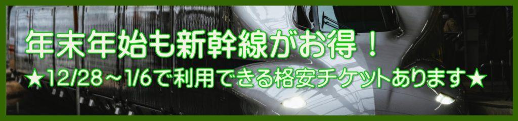 豊橋金券ショップフリーチケット|年末年始も新幹線がおトク!