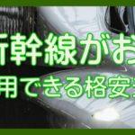 年末年始も新幹線がおトク!12/28~1/6期間限定格安チケットあります。