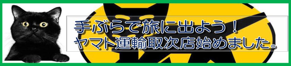 豊橋金券ショップフリーチケット|ヤマト運輸取次店