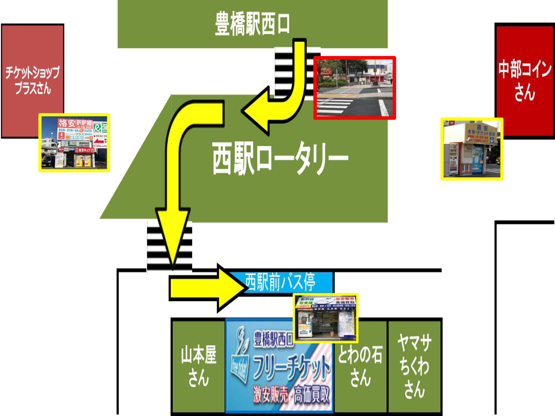 豊橋金券ショップフリーチケット|豊橋駅西駅金券ショップマップ