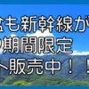 2019年お盆期間(8/10~8/19)も新幹線がお得!!