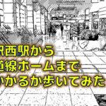 豊橋駅西口(当店)からJR在来線のホームまで何分かかるか実際に歩いてみたよ!
