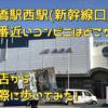 豊橋駅西駅(新幹線口)から一番近いコンビニはどこだ!?