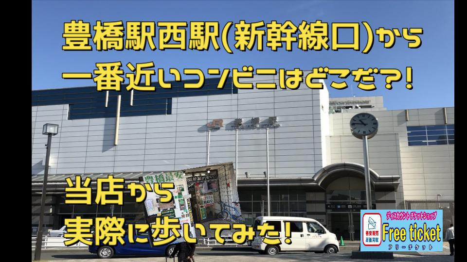 豊橋金券ショップフリーチケット|西駅から一番近いコンビニ