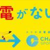 スマホ充電切れ…困った!! | 豊橋のチャージスポット設置店