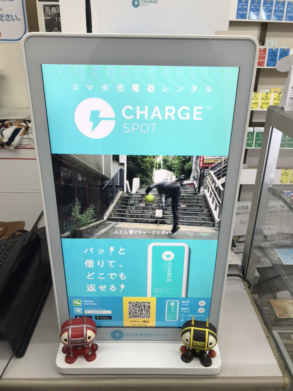 豊橋金券ショップフリーチケット|充電がない 豊橋チャージスポット
