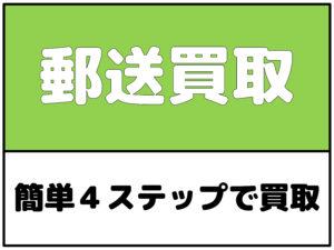 豊橋金券ショップフリーチケット |郵送買取