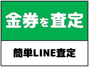 豊橋金券ショップフリーチケット |LINEで査定