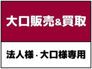 豊橋金券ショップフリーチケット |法人大口専用