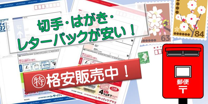 豊橋金券ショップフリーチケット |切手はがきレターパックが安い