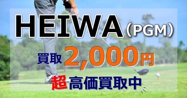 豊橋金券ショップフリーチケット |PGM(HEIWA)