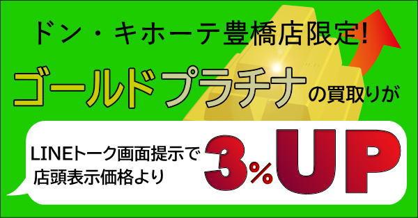 豊橋金券ショップフリーチケット |LINEトーク画面掲示で買取価格UP